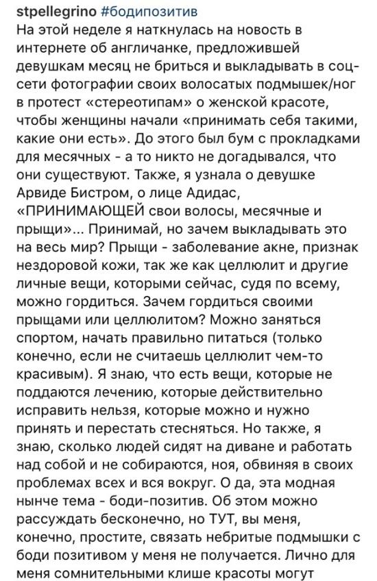 Елизавета Пескова раскритиковала неухоженных женщин, которые не следят за собой (6 фото)