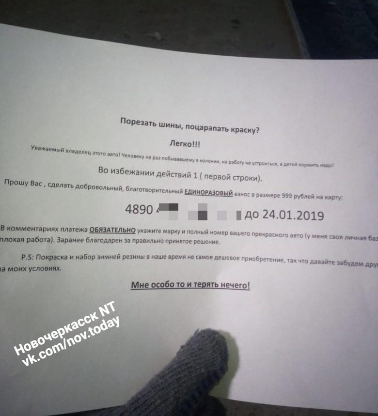 Владельцы автомобилей в Новочеркасске получили записки от вымогателя (2 фото)