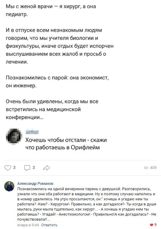 Комментарии и смешные высказывания из социальных сетей (23 скриншота)