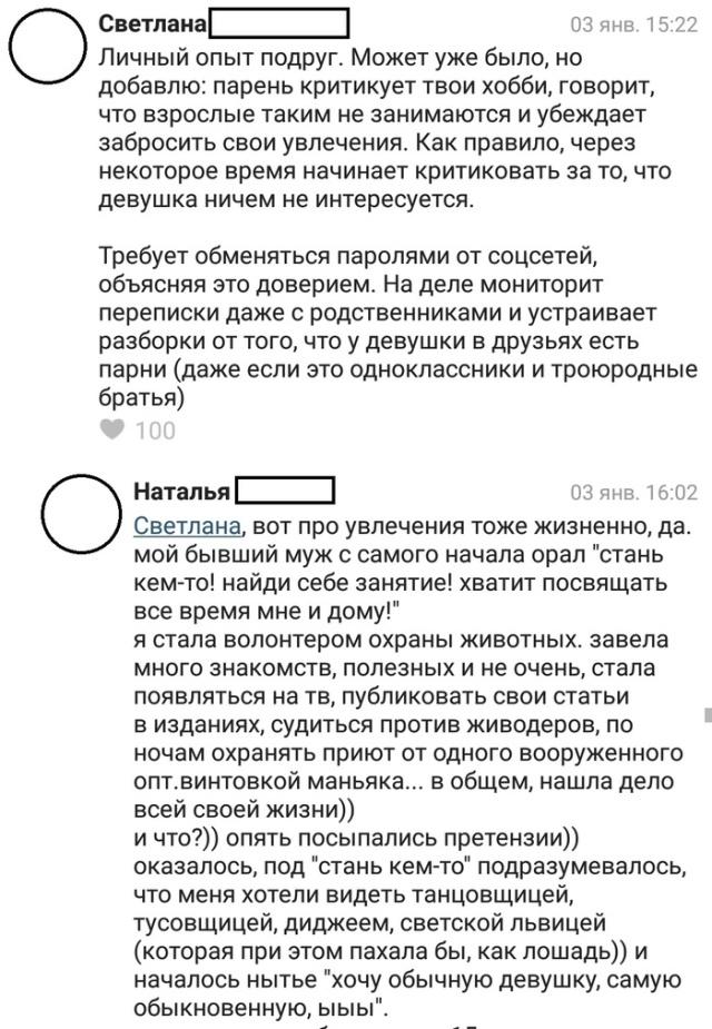 Ухажеры бывают разные (14 скриншотов)