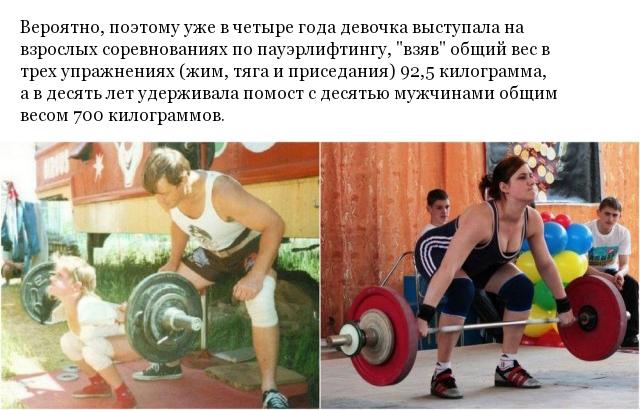 Самая сильная девочка планеты - Варя Акулова (16 фото)