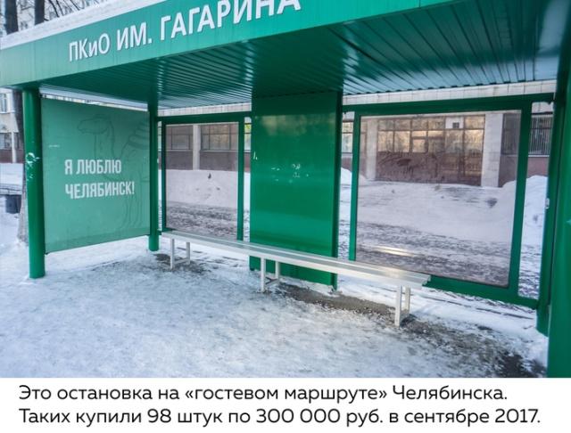 """Доработка"" остановки в Челябинске своими руками (10 фото)"