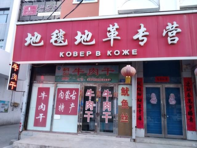 Русские вывески в китайском городе Хейхэ (12 фото)
