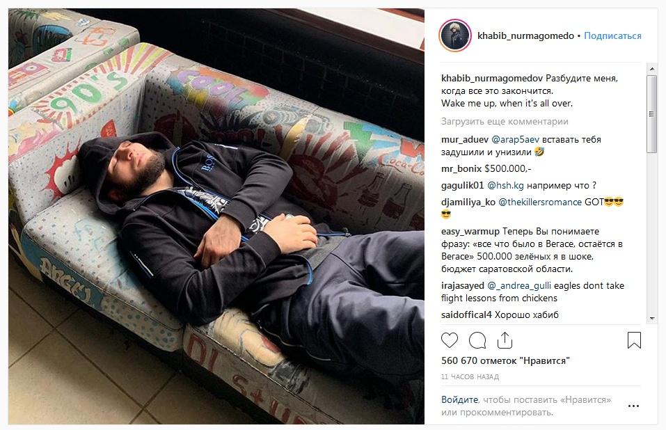 Бойца MMA Хабиба Нурмагомедова дисквалифицировали на 9 месяцев и обязали заплатить штраф в полмиллиона долларов