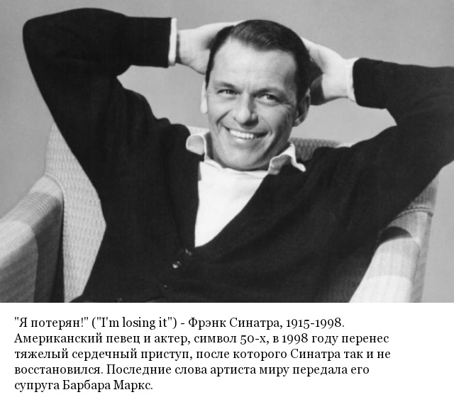 Последние слова известных людей, которые они произнесли перед смертью (20 фото)