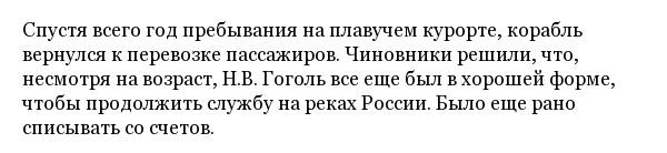 """Колёсный пароход """"Н.В. Гоголь"""" - старейший пассажирский корабль России (19 фото)"""