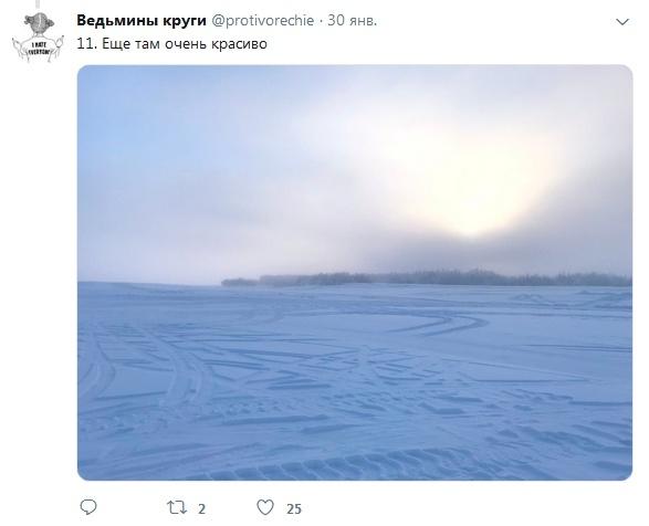 Пользовательница социальной сети рассказала, как жители Якутска справляются с холодом (7 скриншотов)