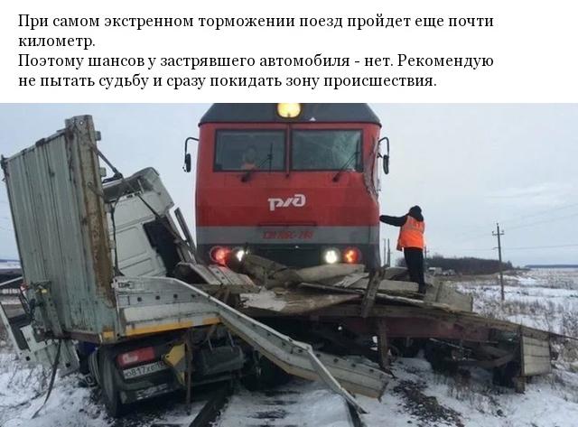 Какие действия выполняет машинист поезда перед столкновением с автомобилем (4 фото)