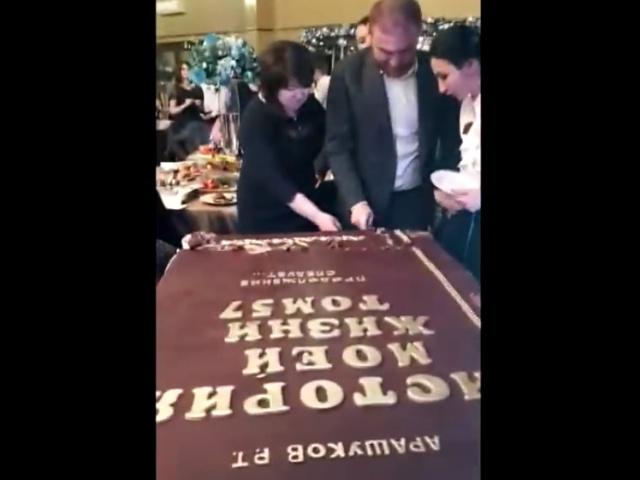 Как отец сенатора Рауфа Арашукова свой день рождения праздновал