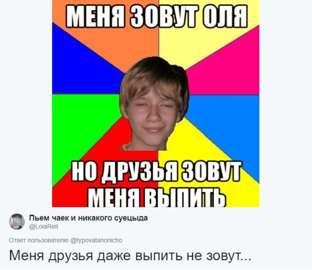 Пользователи социальной сети ищут мемы со своими именами (30 картинок)