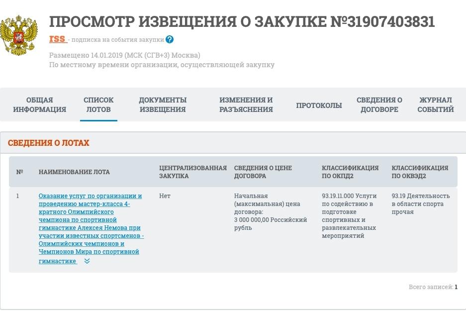 Светлана Хоркина и Алексей Немов провели трехчасовой мастер-класс в Саранске (3 фото)