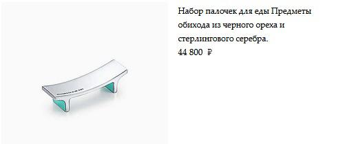 Обычные предметы обихода из стерлингового серебра по необычной цене (14 скриншотов)