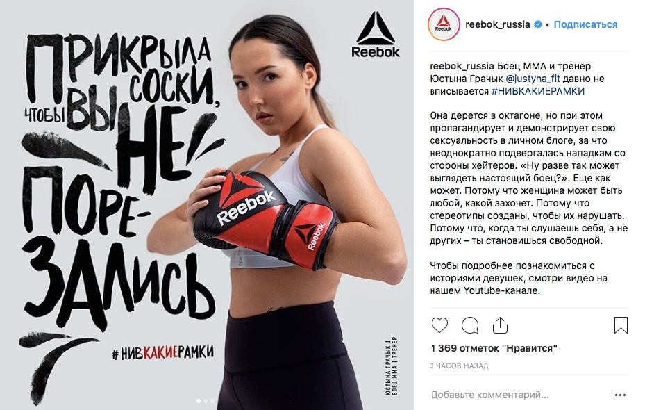 """Reebok запустила скандальную рекламу """"Пересядь на мужское лицо"""", а затем удалила (18 фото)"""