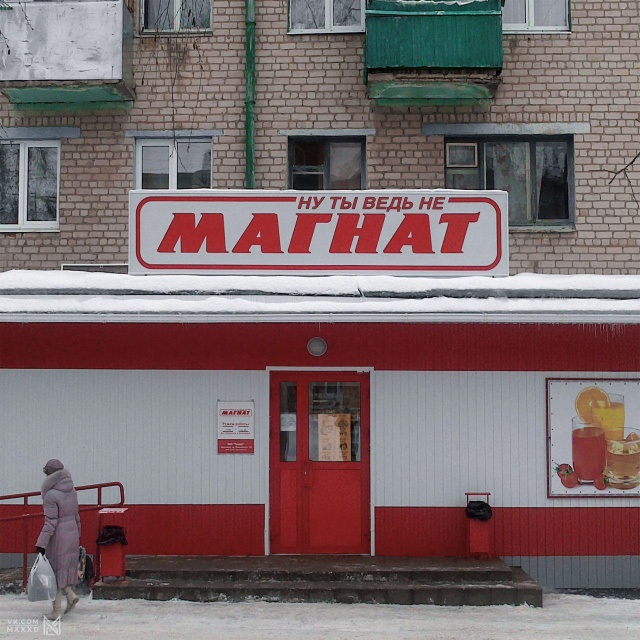 Перерисованные вывески российских супермаркетов (5 фото)