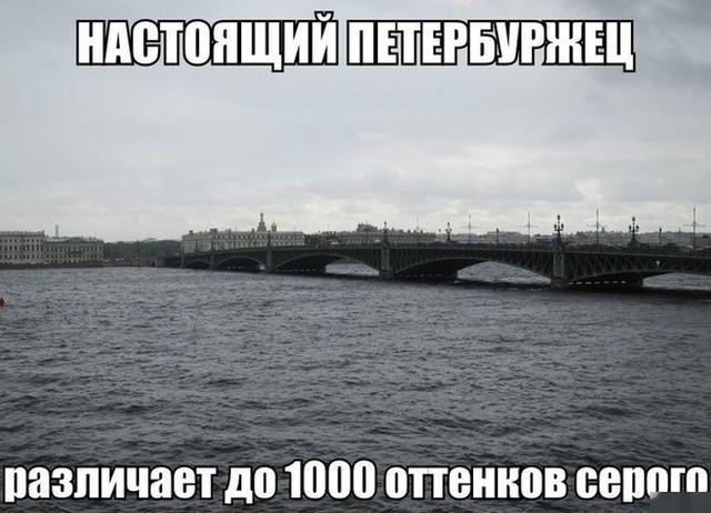 shutki_pro_piter_13.jpg