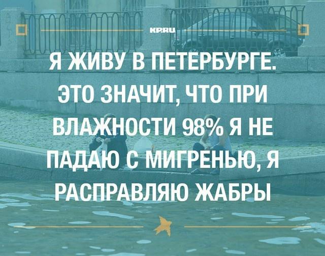shutki_pro_piter_19.jpg