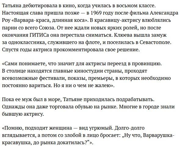 Как сейчас выглядят и чем занимаются советские актрисы, запомнившиеся всего одной ролью в кино (20 фото)