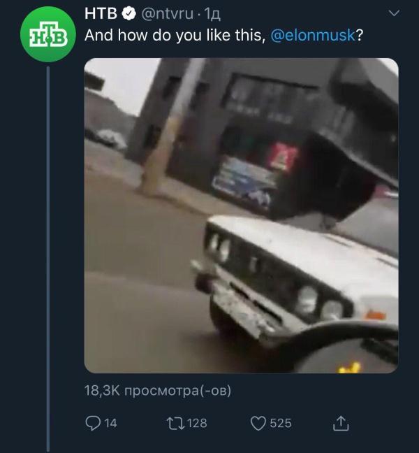 """Илон Маск оценил """"перевернутый Жигули"""" из Ставрополя (2 скриншота)"""