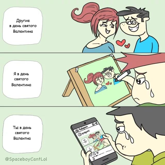 Юмор и шутки ко Дню святого Валентина (30 фото)