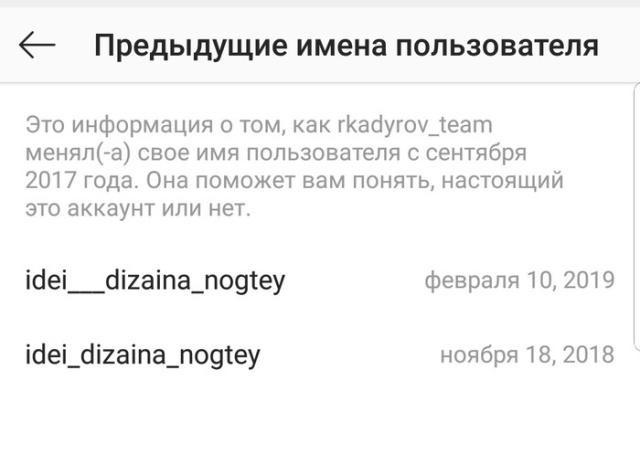 Популярная страничка с идеями дизайна маникюра стала аккаунтом команды Рамзана Кадырова (4 фото)
