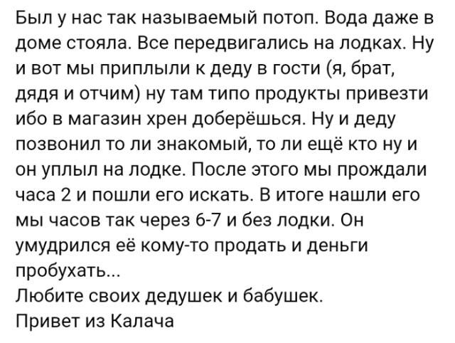 """""""Люди говорят"""" в социальных сетях (20 скриншотов)"""