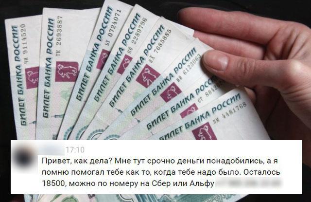 Почему не следует давать знакомым деньги в долг (3 скриншота)