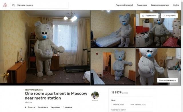 Необычное объявление о сдаче квартиры в аренду (8 фото)