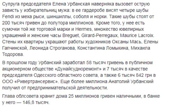 Жена одесского чиновника Елена Урбанская на Bentley за 22 млн рублей врезалась в трамвай (6 фото)