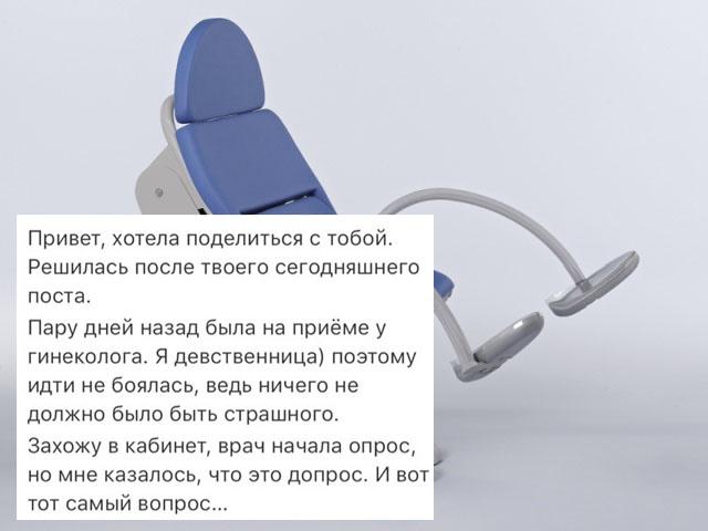 Школьница из Белоруссии рассказала о своем жутком походе к гинекологу