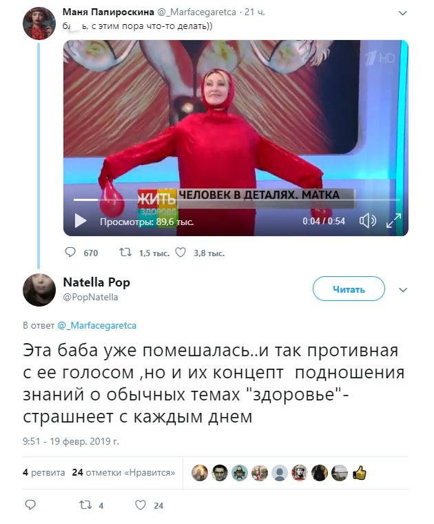 """Тем временем в эфире Первого канала... """"танцующая матка"""""""