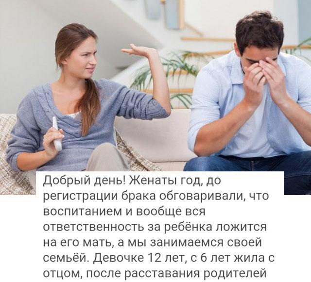 Отношение к детям от предыдущего брака (4 скриншота)