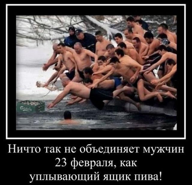 "Шутки и юмор про ""23 февраля"" (21 фото)"