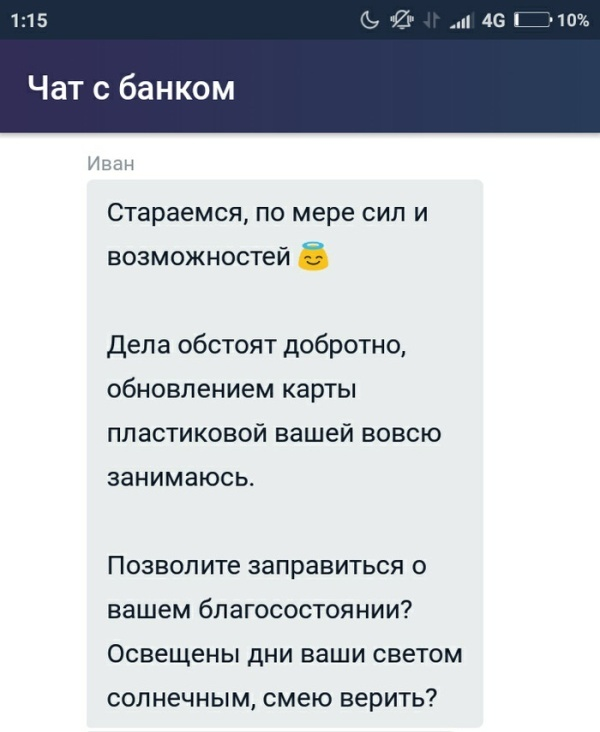 Оператор банка 100 уровня (4 скриншота)