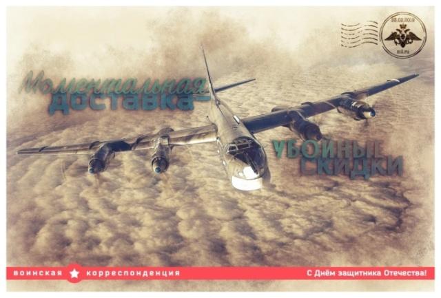 "Набор открыток ко ""Дню защитника Отечества"" от Министерства обороны России (13 фото)"