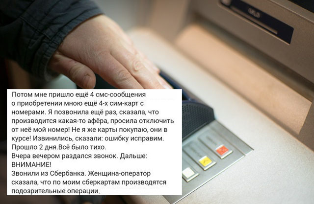 """Как мошенники """"разводят"""" держателей пластиковых карт (2 скриншота)"""