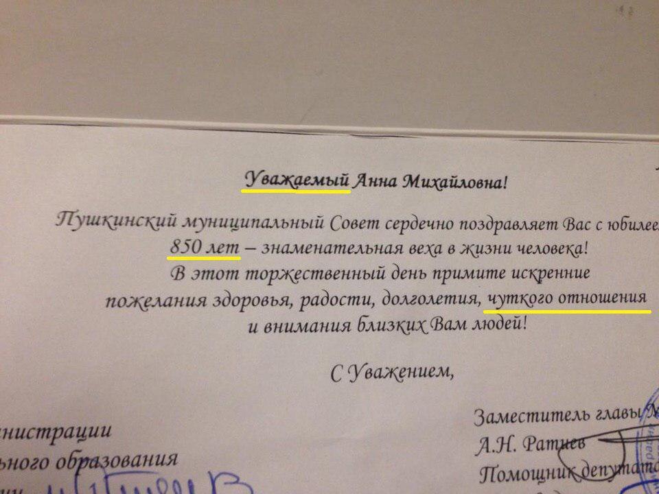 Депутаты поздравили пенсионерку из Санкт-Петербурга с 850-летием (фото)
