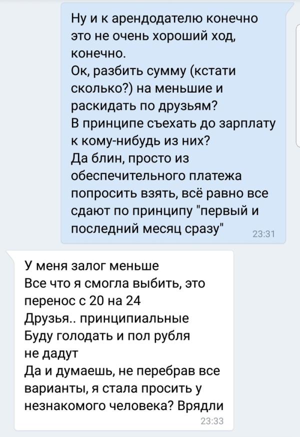 """Девушка, которая готова принять """"помощь"""" в любой валюте (6 скриншотов)"""