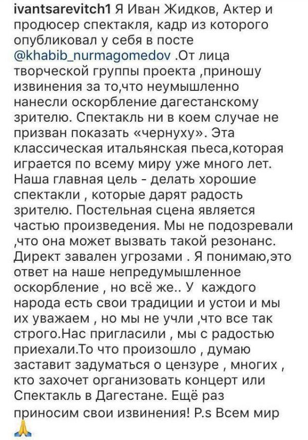 Хабиба Нурмагомедова возмутил откровенный наряд актрисы во время спектакля (4 фото + видео)