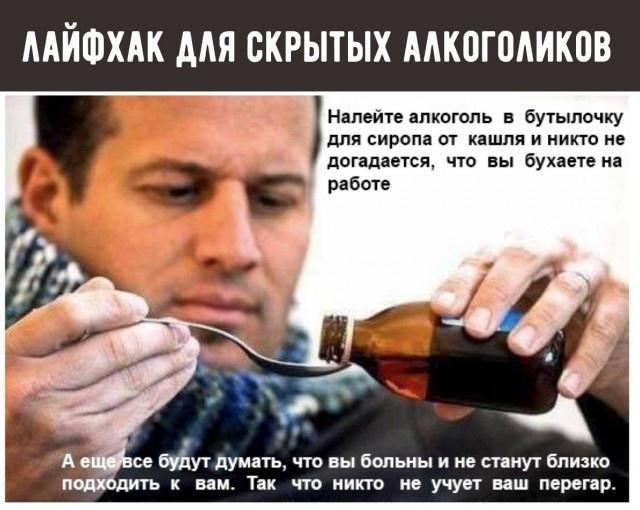 Алкогольный юмор с просторов сети (26 фото)