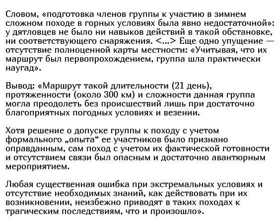 Следственный комитет провел расследование гибели группы Дятлова (9 фото)