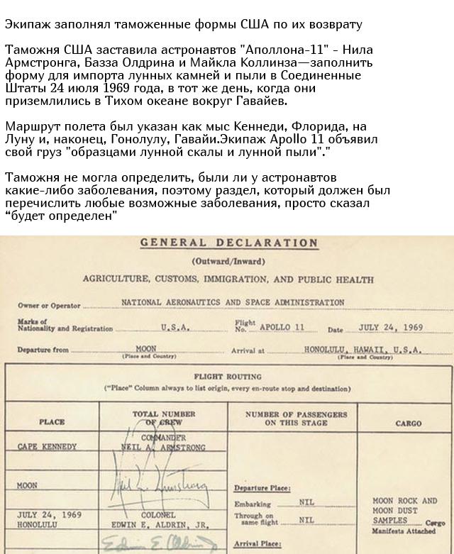 Интересные факты о первой посадке на Луну (11 фото)