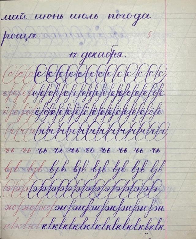 Тетрадь по чистописанию за 1965 год (3 фото)