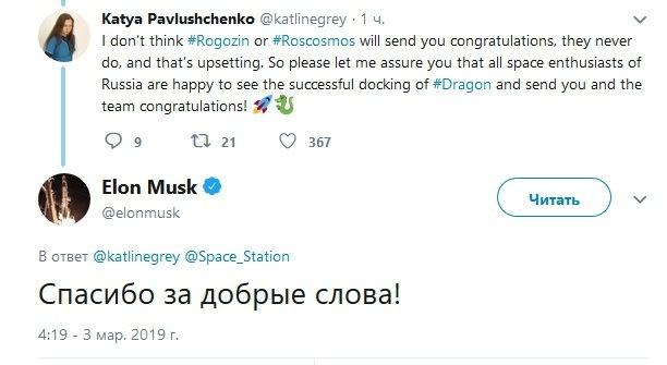 Пользователи сети поздравили Илона Маска с удачной стыковкой Crew Dragon и МКС, на что он ответил на русском языке (фото)
