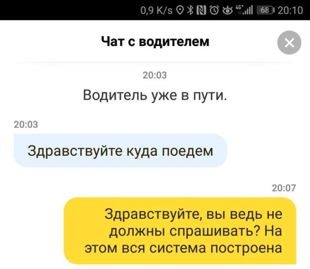 Разговор с таксистом (3 скриншота)