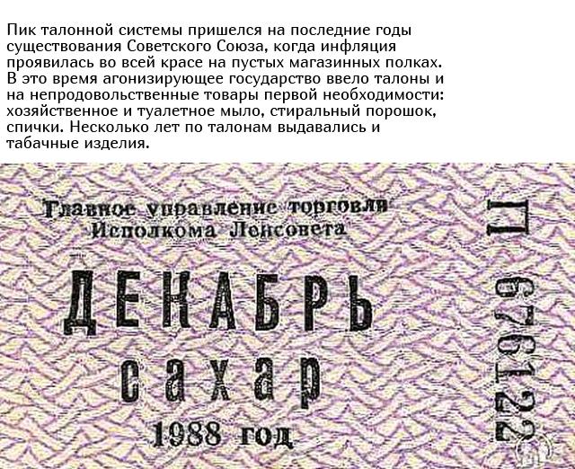 Жизнь по талонам на закате Советского Союза (15 фото)