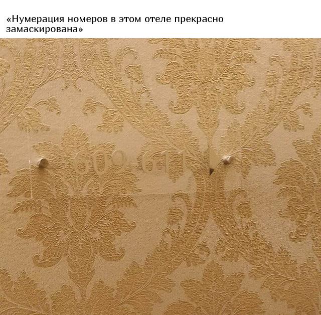 Фотографии, которые вы точно не увидите в рекламных брошюрах гостиниц (20 фото)