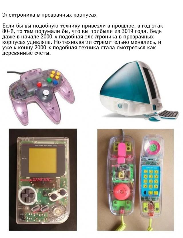 Вещи, которые ранее казались инновационными, но теперь уже устарели (20 фото)