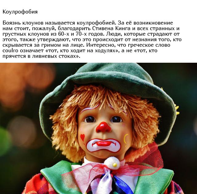 Самые странные и необычные фобии людей (25 фото)
