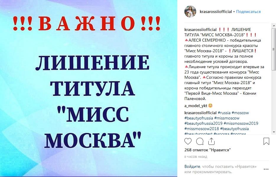 """""""Мисс Москву-2018"""" Алесю Семеренко лишили титула и короны (10 фото)"""