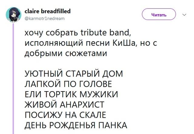 """Песни группы """"Король и Шут"""" с добрыми сюжетами? (6 скриншотов)"""